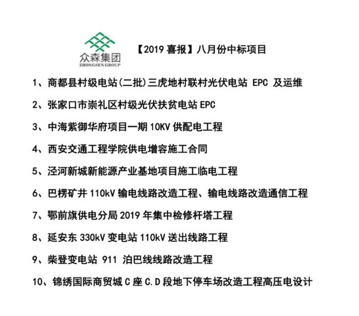 八月份中标项目.JPG