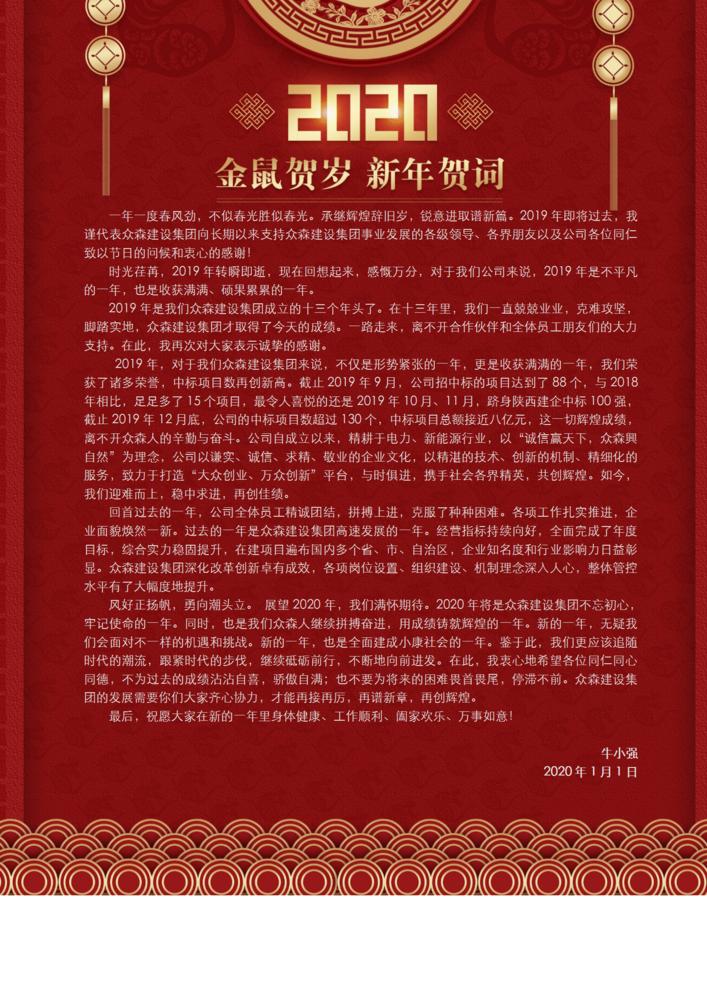 2020年董事长新年致辞_01.png