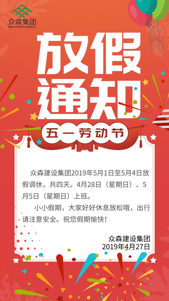 橙色简约五一劳动节放假通知手机海报@凡科快图[kt.fkw.com].png